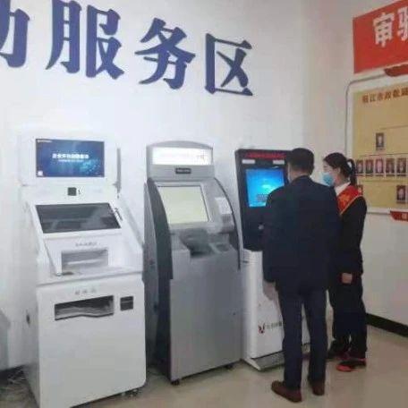 临江市政务服务中心率先全省县级市实现信用报告自助查询