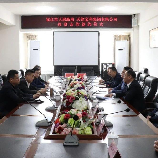临江市与天津宝利集团有限公司投资合作签约仪式