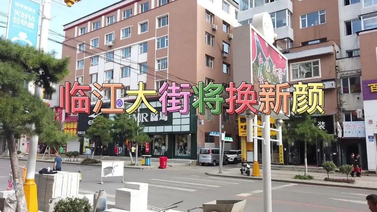 临江大街将换新颜
