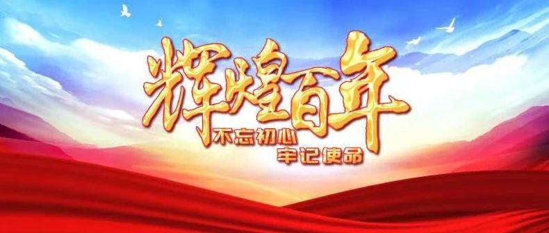党史百年天天读 · 9月21日
