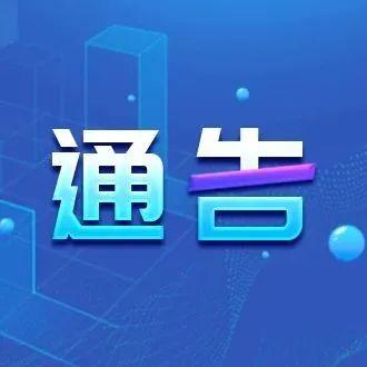 白山市关于做好黑龙江省哈尔滨市城区来(返)白人员管理工作的通告(第130号)