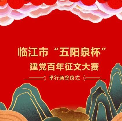 """庆祝建党100周年""""五阳泉杯""""征文大赛举行颁奖仪式"""